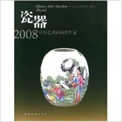 Book Porcelain: 2008 Yearbook of the Chinese art auction (paperback)