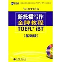 new TOEFL Writing Books English Channel Gold Course (Basic Edition) (with MP3 CD)