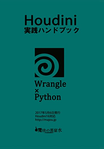 Amazon com: Houdini Practice Handbook Wrangle x Python (Japanese