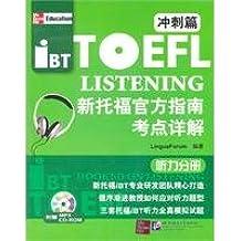 TOEFL Listeningwith DVD