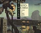 Kiyochika, Artist of Meiji Japan, Henry DeWitt Smith and Kiyochika Kobayashi, 0899510736