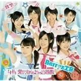 4th 愛のなんちゃら指数(初回生産限定盤)(DVD付)