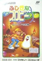 Fushigi na Blobby (A Boy and His Blob), Famicom (Japanese Import)