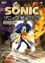 Price comparison product image Ring strongest Strategy Guide-Wii Sonic and the Secret (Wonder Life Special Wii) (2007) ISBN: 4091063640 [Japanese Import]