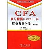 img - for CFA Learning Essentials (Level1) 3 Financial Statement Analysis (2nd Edition) (comes with study cards one) book / textbook / text book