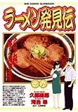 ラーメン発見伝 19 (ビッグコミックス)