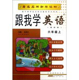I studied English: Grade 6 (Vol.1) ( latest edition )(Chinese Edition)