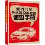 Read Online The new Auto Repair Quick Reference: New car sensor data Quick Reference(Chinese Edition) pdf