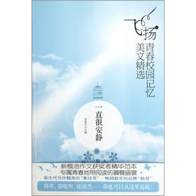 Download Has been very quiet flying youth campus Memory Essay Picks:(Chinese Edition) PDF