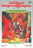 AD&D ドラゴンオブフレイム