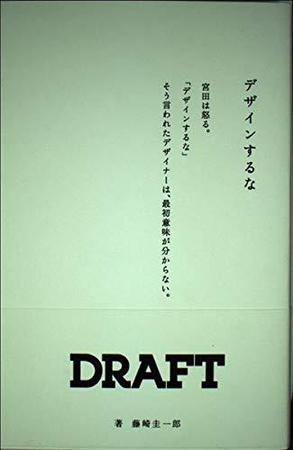 デザインするな―ドラフト代表・宮田識