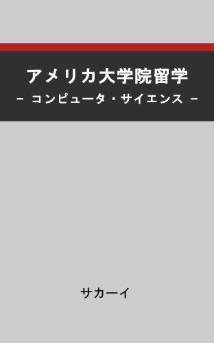 america daigakuin ryugaku computer science (Japanese Edition)