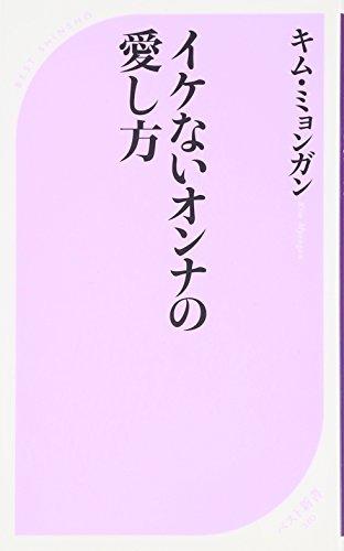 イケないオンナの愛し方 (ベスト新書)