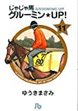 Gurumin Shrew ? UP! (11) (Shogakukan Novel) (2004) ISBN: 4091935419 [Japanese Import]