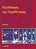 img - for axiologisi tis tachydynamis /                            book / textbook / text book
