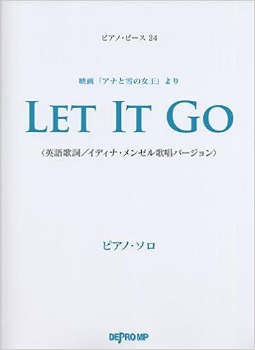 レット イット ゴー ピアノ