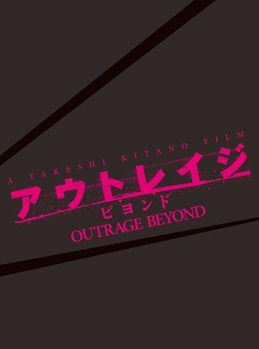 Japanese Movie - Outrage Beyond Special Edition (2DVDS) [Japan LTD DVD] BCBJ-4500