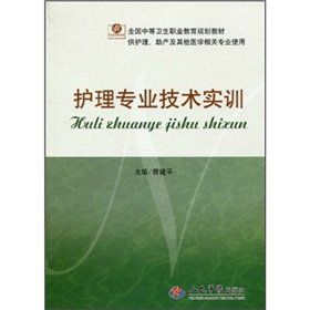 Read Online Care professional and technical training (for nursing midwifery and other medical related professionals to use the national secondary vocational education planning materials)(Chinese Edition) pdf