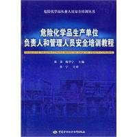 dangerous chemicals production units and managers responsible for safety training tutorial [paperback](Chinese Edition)