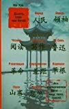 img - for China in ten words / Desyat slov pro Kitay (In Russian) book / textbook / text book