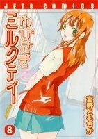 ゆびさきミルクティー 8 (ジェッツコミックス)