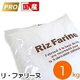 米粉 リ・ファリーヌ 製菓用 国産 1kg