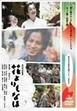 花よりもなほ 通常版 [DVD]