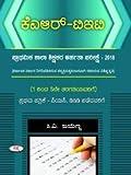 Kar Tet : Prathamika Shala Shikshakara Arhatha Pareekshe Pathrike 1