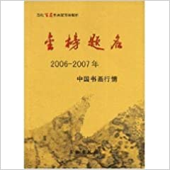 Book Jinbangtiming :2006-2007 Chinese Painting and Calligraphy market