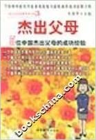 Book we are so 3 outstanding children s education. parents: five outstanding Chinese parents of successful experience(Chinese Edition)