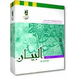 Al-bayan, Muslim and Al-Bukhari (Multilingual Including English Hadith too)