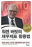 img - for Warren Buffett And The Interpretation Of Financial Statements [With CDROM] (Korean Edition) book / textbook / text book