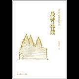 """北京古建筑物语二:晨钟暮鼓(北京皇家建筑的精华读本,让你看懂身边的古建筑。梁思成弟子倾力之作,音乐人高晓松作序。这里不止是""""诗和远方""""的出处,还收藏着一座古城数百年沉浮)"""
