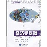 economics foundation (vocational economic management series)(Chinese Edition)