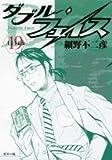 ダブル・フェイス 19 (ビッグコミックス)