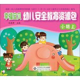 Download Happy Baby Child Safety Education Resource Kit ( small on )(Chinese Edition) PDF