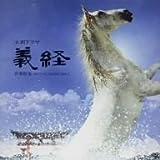 Yoshitsune ??? by Tv Program(O.S.T.) (2005-02-23)