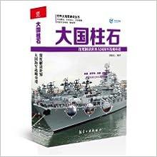 Book Powers pillar depth interpretation of world power naval strategy homeport(Chinese Edition)