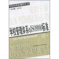1SO9000 School Management System and Standards (Paperback)