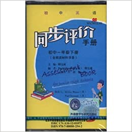 Junior high school English synchronous evaluation manual new standards: the beginning of a (tape) (2013)(Chinese Edition)