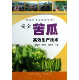 Download Strong agricultural technology books . vegetables safe and efficient production technology Series : Safety bitter efficient production technology(Chinese Edition) pdf epub