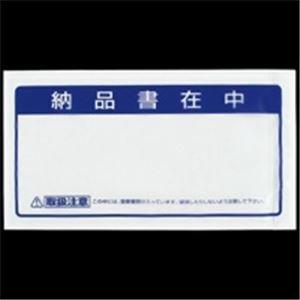 生活日用品 (業務用20セット) クルーズパック JP-45 長4 納品書在中100枚 B074MMV7KP