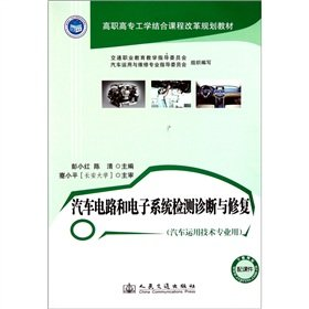 Higher vocational combining learning with curriculum reform planning materials: automotive circuits and electronic systems testing and diagnosis and repair (car use technology for professional use)(Chinese Edition) pdf epub