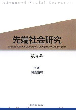 先端社会研究〈第6号〉特集 調査倫理