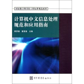 Computer Chinese information processing specification and application guide(Chinese Edition) pdf