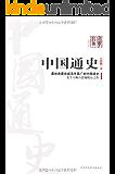 中国通史 (博集历史典藏馆)