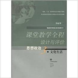 high school teaching textbooks, curriculum standards throughout the trial design and evaluation: the ideological and political and cultural life 3