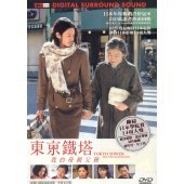 - Tokyo Tower - Mom & Me, And Sometimes Dad (DVD) (English Subtitled) (Hong Kong Version)