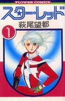 スター・レッド(1) (フラワーコミックス)