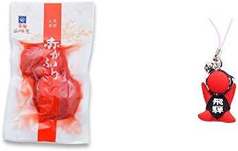 [2点セット] 飛騨山味屋 赤かぶら【小】(140g)・さるぼぼ幸福ストラップ 【赤】 / 風水カラー全9種類 縁結び・安産・魔除け お守り//
